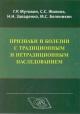 Признаки и болезни с традиционным и нетрадиционным наследованием. Учебно-методическое пособие
